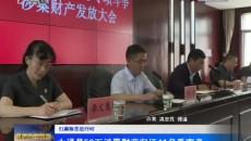 大通县59万涉恶财产归还41名受害者