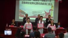 玉樹州第一期基層干部藏語口語進修班結業
