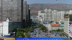 2019年文明城市年度测评西宁市排名第12名