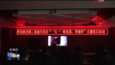 """玉樹州直機關第二黨建片區開展""""慶 '七一',銘黨恩、學榜樣""""活動"""