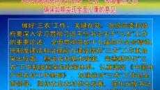 """中共中央國務院關于抓好""""三農""""領域重點工作確保如期實現全面小康的意見"""