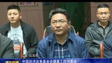 中國經濟改革基金會健康工程組委會向海北州兩家醫院捐贈醫療設備