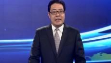 海西新聞聯播 20200709