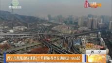 西宁市凤凰山快速路3个月抓拍各类交通违法11966起