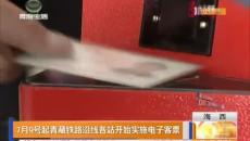 7月9号起青藏铁路沿线各站开始实施电子客票