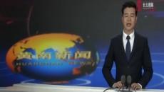 黄南新闻联播 20200724