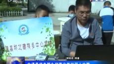 大通县举办第九届青少年机器人大赛