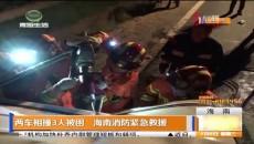 两车相撞3人被困 海南消防紧急救援