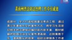 黄南州普法依法治理工作卓有成效