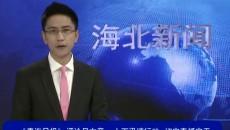 海北新聞聯播 20200626