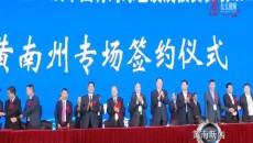 青洽会黄南州16个投资项目成功签约 签约总金额达15.19亿元