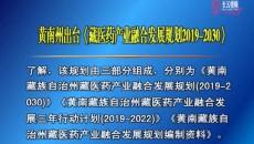 黄南州出台《藏医药产业融合发展规划2019-2030》
