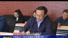 """中國延安干部學院副院長靳銘一行在""""兩彈一星""""理想信念教育學院開展考察交流"""