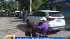 """西宁市""""加码""""整治交通不文明行为"""