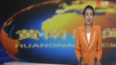 黄南新闻联播 20200725