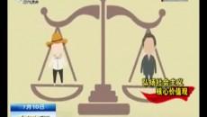 解读社会主义核心价值观——公正
