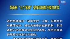 """黄南州""""五个紧扣""""持续巩固提升脱贫成果"""