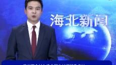 海北州四個村入選全國鄉村旅游重點村