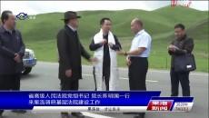 省高級人民法院黨組書記 院長陳明國一行來果洛調研基層法院建設工作