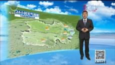 天气预报 20200823