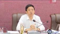 黃南州召開州委常委會會議 深入學習中央有關會議和講話精神