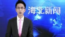 海北新聞聯播 20200803
