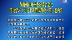 黃南州召開州委常委會會議 傳達學習《習近平談治國理政》第三卷內容