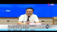 黄南州人大常委会召开《黄南藏族自治州草原保护条例》新闻发布会