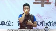 """黄南州组织开展""""八一""""建军节文艺演出活动"""