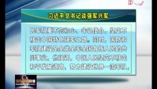 海東新聞聯播 20200801