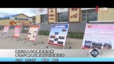 海东市人大观摩团来黄南州参加乡镇人大建设片区交流活动