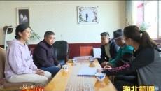 剛察縣沙柳河鎮果洛藏貢麻村:壯大村集體經濟 讓脫貧攻堅更有底氣