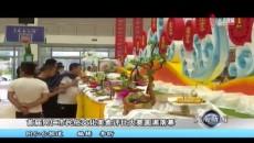 首屆同仁市民俗文化美食評比大賽圓滿落幕