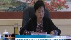 海東市政協黨組(擴大)會議暨第35次主席會議召開