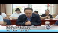 黃南州政府辦公室黨組傳達省委十三屆八次全會及州委十二屆十次全會精神