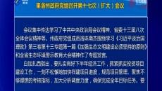 果洛州政府党组召开第十七次(扩大)会议