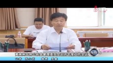 黃南州住房公積金管理委員會召開年度工作會議