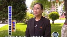 黃南新聞聯播 20200802