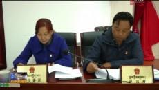 玉樹藏族自治州第十三屆人民代表大會常務委員會召開第三十次會議