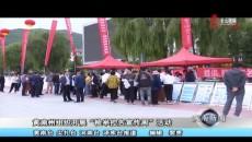"""黃南州組織開展""""檢舉控告宣傳周""""活動"""