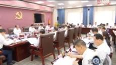 黃南州迅速傳達學習省委全會精神 著力抓好宣傳貫徹全面推動工作落實