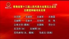 青海省第十三屆人民代表大會第五次會議主席團和秘書長名單