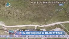 祁連山國家公園青海片區首次開展水環境及水生生物調查