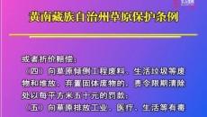黃南藏族自治州草原保護條例