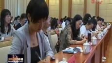 海東市舉辦婦女干部《民法典》知識講座