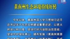 黃南州生態環境持續好轉
