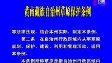 黄南藏族自治州草原保护条例
