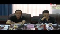 黃南州召開扶貧開發工作領導小組2020年度第五次會議