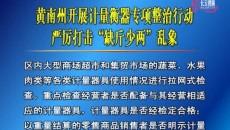 """黃南州開展計量衡器專項整治行動 嚴厲打擊""""缺斤少兩""""亂象"""