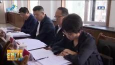 西寧市委建設綠色發展樣板城市工作領導小組(擴大)會議召開 王曉主持并講話